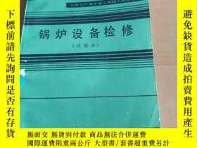 二手書博民逛書店罕見鍋爐設備檢修Y265662 水利電力出版社 出版1983