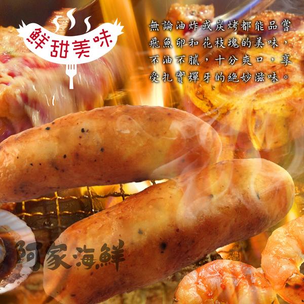 飛魚卵花枝香腸300g±5%/(5條/包)(HACCP 認證廠)新鮮大花枝塊 Q彈魚卵 香腸 魚卵香腸 快速出貨