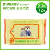【愛的世界】超厚嬰兒濕紙巾20抽x12包-台灣製- ★用品推薦