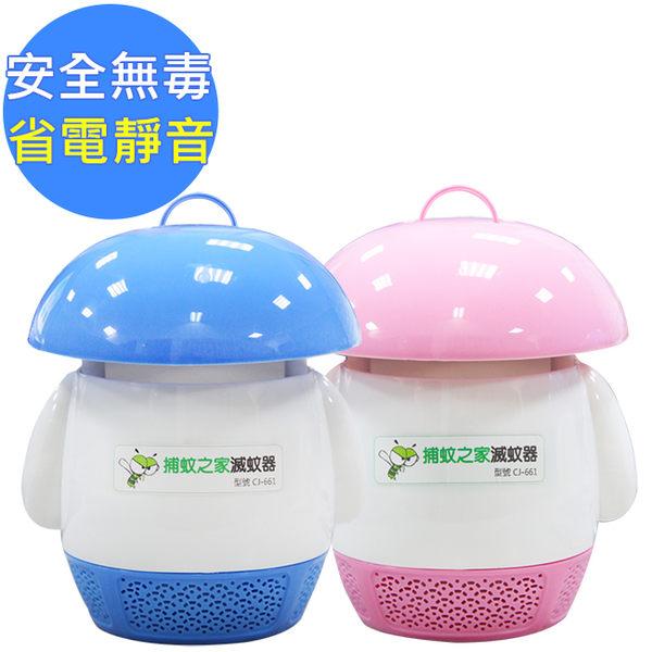 【捕蚊之家】寶貝守護者 USB捕蚊燈/捕蚊器(CJ-661)*2入組-可接行動電源