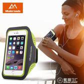 手臂包跑步手機超薄臂包運動手腕包戶外蘋果8通用臂帶男士健身臂套女款 電購3C