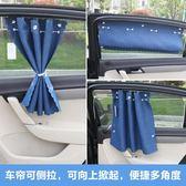 亞麻純色汽車遮陽簾內車窗防曬隔熱擋吸盤自動伸縮車用側窗遮光板 英雄聯盟