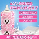 奶瓶保溫套usb通用保溫套便攜式保暖加熱套保溫袋車載暖奶器溫奶器