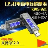 手機快充USB檢測儀 usb電流電壓表測試儀 usb電流表電壓表數顯