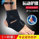運動護腳踝繃帶護具護踝扭傷護套固定綁帶腳踝護腳後跟保護套護腕 設計師生活