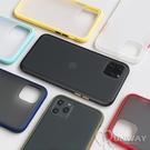 磨砂質感 霧面 背板 軟邊 繽紛 iPhone i12 pro Max 防摔殼 手機殼 保護殼