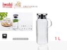 iwaki KT296KT-SV 金屬蓋手把玻璃水壺 1L 《Midohouse》