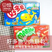 【豆嫂】越南零食 好麗友 好多魚小魚盒裝餅乾(海苔/烤蝦)