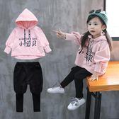 女寶寶秋裝韓版套裝洋氣潮衣女童小童長袖連帽兩件套兒童休閒衣服