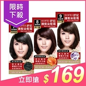 SOFEI 舒妃 何首烏/木槿/丁香 護髮染髮霜(50gx2劑) 3款可選【小三美日】$249