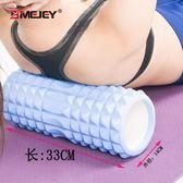 嚴選鉅惠限時八折網格型泡沫軸 初學者肌肉放松瑜伽柱健身按摩瘦小腿滾軸棒  WY
