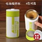 攪拌杯電動便攜電池全自動水杯子辦公杯男女士創意易拉罐懶人咖啡【全館免運】