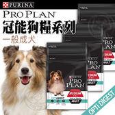 【培菓平價寵物網】 冠能Pro Plan》一般成犬羊肉敏感消化道保健配方-2.5kg