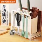 不銹鋼刀架廚房用品置物架筷子一體砧板菜板菜刀刀具收納架 一米陽光