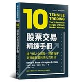 股票交易精鍊手冊(提升個人化選股.買賣程序到資產配置的張力交易法)