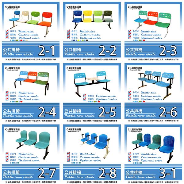 【 C . L 居家生活館 】 1-7 公共排椅二人座/連排椅/機場椅/等候椅