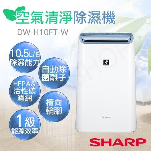 下殺【夏普SHARP】10.5L自動除菌離子清淨除濕機 DW-H10FT-W