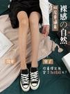 雨沫沫光腿神器女秋冬裸感加絨加厚假透肉打底肉色膚色連褲襪絲襪 【端午節特惠】