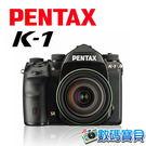 PENTAX K-1 + D-FA 24-70mm WR 【7/31前登錄送DAL 50-200 WR,再送64GB+清保組,富堃公司貨】 k1