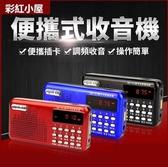 奇歌全波段老人收音機充電插卡fm新款便式迷你隨身英語聽力學習機【快速出貨】