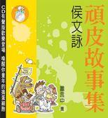 (二手書)頑皮故事集(新版+CD)