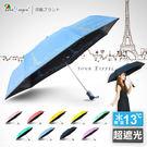 【JoAnne就愛你】巴黎鐵塔配色玻纖降溫13度黑膠自動開收傘/抗UV色膠自動開合傘折傘晴雨傘B6290F
