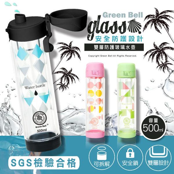 GREEN BELL 綠貝 雙層防護彈蓋玻璃水壺500ml 玻璃水瓶 玻璃杯 運動水壺 隨行杯 隨手瓶
