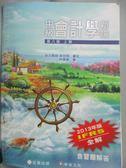 【書寶二手書T9/大學商學_QGH】中級會計學新論(上冊)_林蕙真