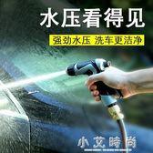 金屬高壓洗車水槍家用沖洗工具汽車水搶神器澆花水管軟管噴頭 小艾時尚