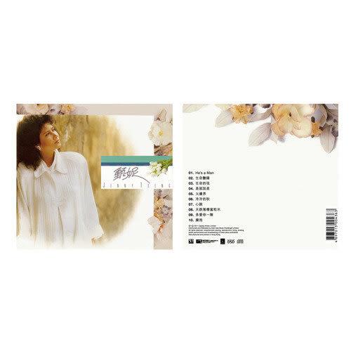 甄妮 華星40經典金唱片 冷冷的秋 CD  (購潮8)