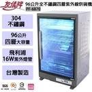 友情牌 96公升全不鏽鋼四層紫外線烘碗機 PF-6870 ~台灣製