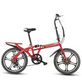 20寸邢鴿折疊自行車成人鋁合金超輕減震男女式雙碟剎變速學生單車  igo 晴光小語