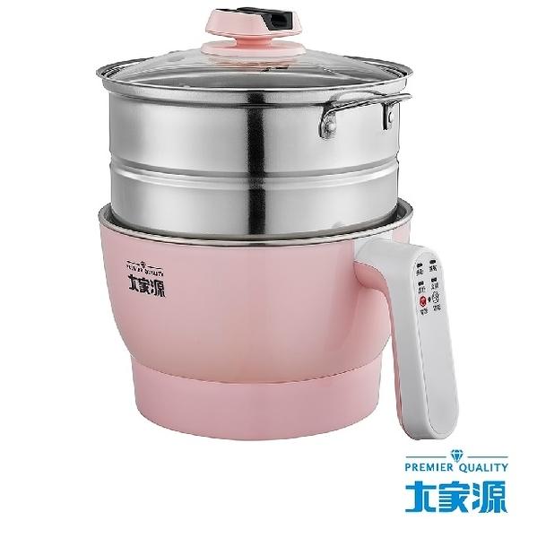 大家源 2L微電腦304不鏽鋼雙層防燙美食鍋 TCY-2701AR 粉紅色-附蒸籠《中部家電生活美學館》