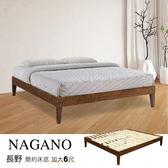 新品 NAGANO長野 簡約實木床底 加大6尺 【HL】