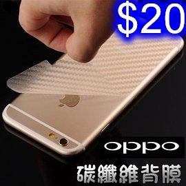 碳纖維背膜 OPPO A3 / AX5 / Find X 薄半透明手機背膜 防磨防刮貼膜