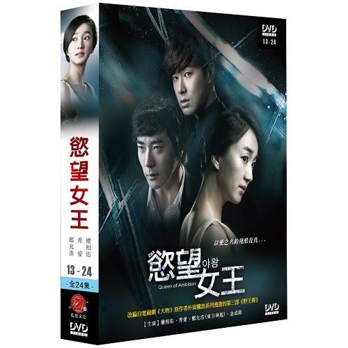 慾望女王 下套(13~24集) DVD 雙語版 ( 權相佑/秀愛/金成鈴/鄭允浩 ) [野王]