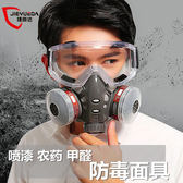 防毒口罩面具面罩噴漆電焊化工氣體防甲醛異味工業農藥活性炭油漆