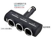 日本 Procyon DL77 開關型 三孔電源插座 三孔插座 車充 可調式 擴充插座 車載充電器 2.4A USB車充
