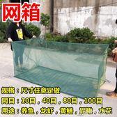 養魚網絲網網狀小魚網家用編制魚具加粗網箱裝飾工具養殖網訂製 酷斯特數位3c