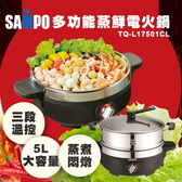 【聲寶】5公升蒸鮮電火鍋/海鮮塔/蒸煮悶燉TQ-L17501CL 保固免運