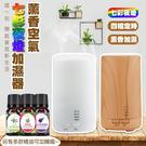 迷你精油香氛機 USB 無印風 超音波 薰香機 精油燈 水氧機 空氣加濕器 精油器 (白色款-七彩夜燈)