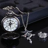 懷錶 鋼之煉金術師動漫懷表 愛德華阿爾蛇形標志 戒指項鏈翻蓋復古懷表