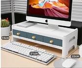 螢幕架 顯示器屏幕增高架子底座辦公室上墊臺式筆記本桌面收納盒置物TW【快速出貨八折搶購】