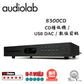 Audiolab 8300CD CD播放機 /USB DAC / 數位前級【公司貨保固+免運】
