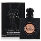 YSL BLACK OPIUM 黑鴉片女性淡香精 30ml [QEM-girl]