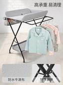 尿布台 尿布台嬰兒護理台寶寶換尿布濕按摩台新生兒洗澡換衣多功能可折疊YQS 【快速出貨】