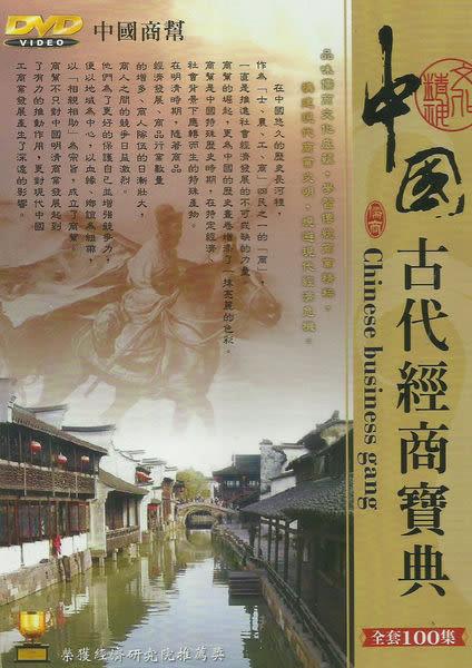 中國古代經商寶典 DVD 全100集 (購潮8)