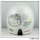 【KK 騎士 安全帽 金蔥 KITTY 白 復古帽 Hello Kitty 】內襯全可拆洗、免運費