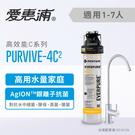 【信源】EVERPURE愛惠浦 0.2微米過濾力高效能淨水器 PURVIVE-4C2 (含安裝)