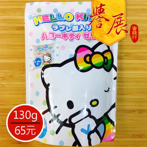 【譽展蜜餞】Hello Kitty優格果凍/130g/65元